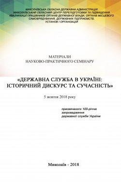 Матеріали науково-практичного семінару «Державна служба України:історичний дискурс та сучасність»