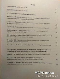 """""""100+1: Сучасні практики публічного управління"""" 2019"""