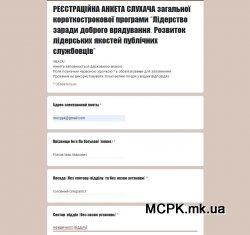 Зразок заповнення реєстраційної анкети